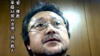 立正佼成会本部で幹部と対論・安楽行品の「方便」について破折 05
