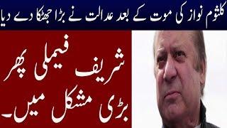 Case of Sharif Family | Neo News
