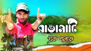 রাঙ্গামাটি ভ্রমণ ১ দিনের ট্যুর প্লান || Rangamati Tour || রাঙ্গামাটি ভ্রমণ গাইড|| Lotfor official