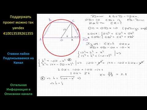 Решение задач трапеция вписана в окружность решение задач в паскале функции