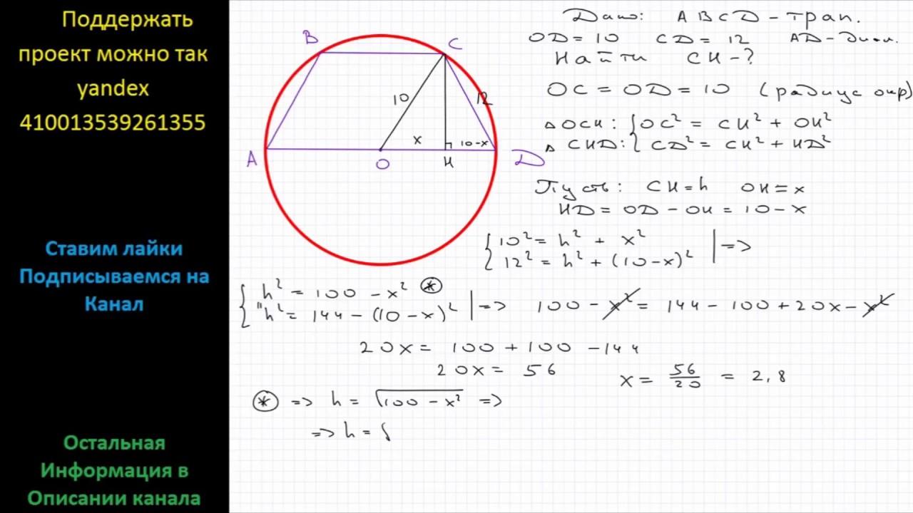 Трапеция вписанная в окружность решение задачи программа для решение задач по математике с фото