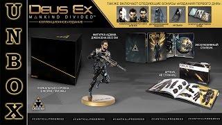 Распаковка коллекционного издания Deus Ex Mankind Divided Подробнее
