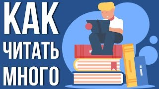 Книжные лайфхаки. Как научиться больше читать. Как читать быстрее. Как успевать читать больше.