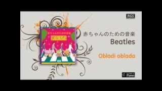 Beatles 赤ちゃんのための音楽 - Obladi oblada