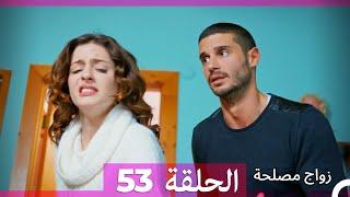 Zawaj Maslaha - الحلقة 53 زواج مصلحة