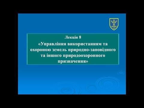 Видео: Лекція №8 Управління земельними ресурсами