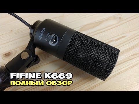 FIFINE K669 - шикарный USB микрофон для записи голоса