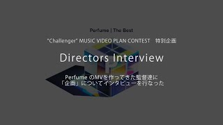 Directors Interview Part3(TAKCOM 監督)