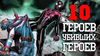10 Героев, которые убили Героев!