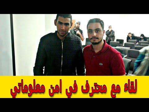 محاضرة خببر امن معلومات مغربي محمد زكريا الخديمي Algeria 2.0 2017