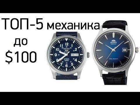 ТОП-5 механических часов до $100