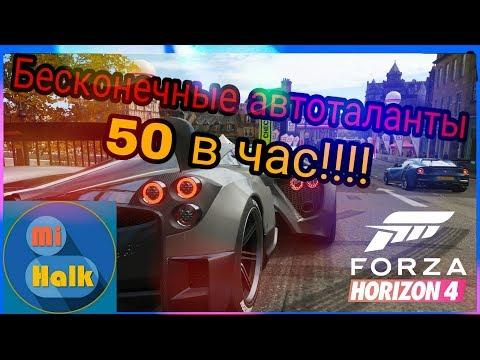 [Forza Horizon 4]- Новый глитч на автоталанты!!!! АФК МЕТОД!!!!