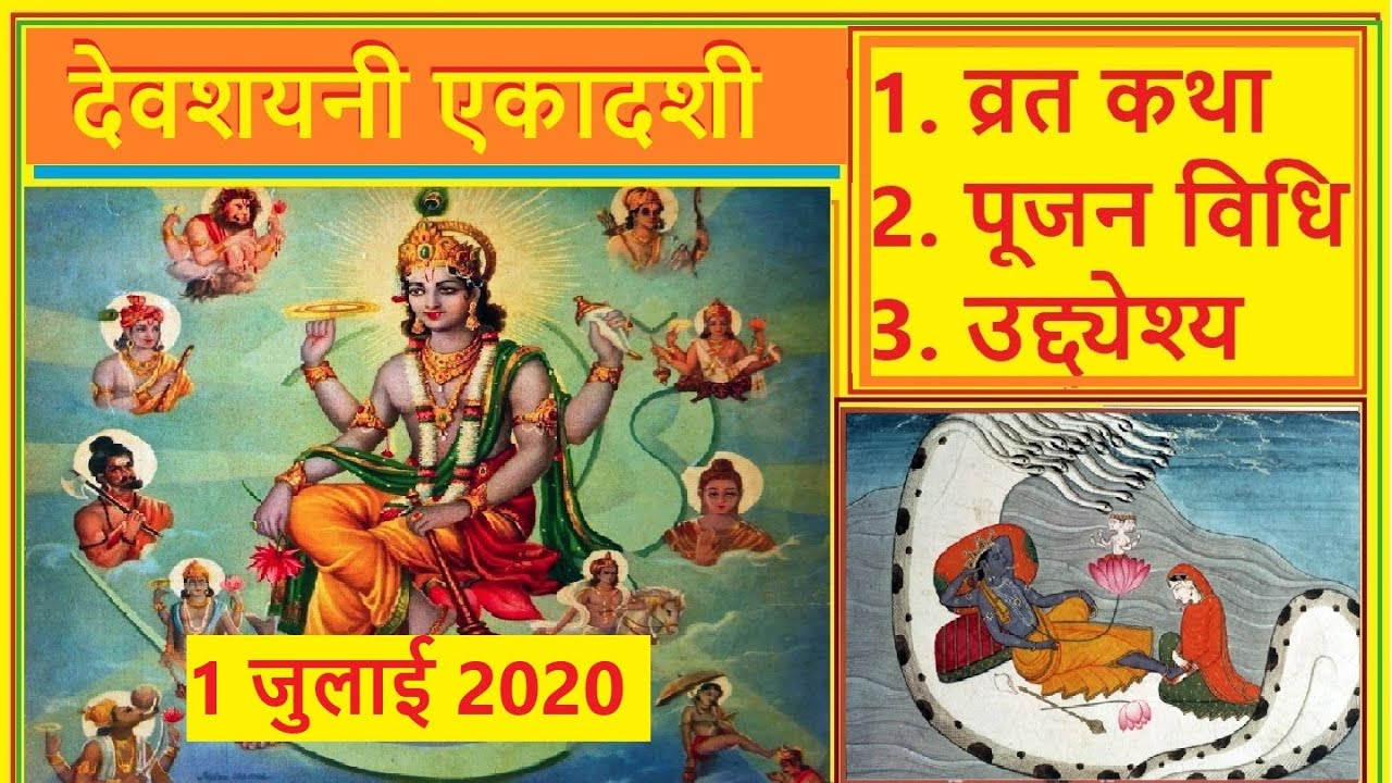 Devshayani Ekadashi || देवशयनी एकादशी