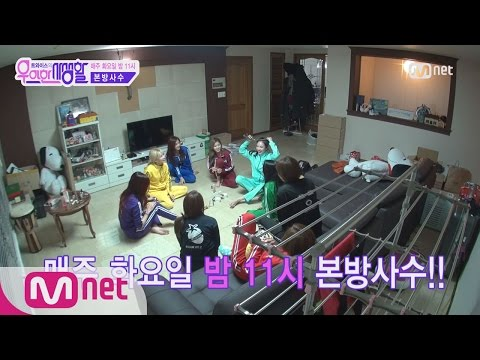 [TWICE Private Life] [UncutVID] TWICE, Suspecting each other! EP.03 20160315