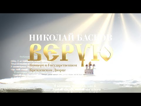 Николай Басков – Верую (концерт, Live)