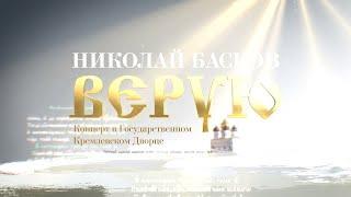 Николай Басков – Верую концерт Live