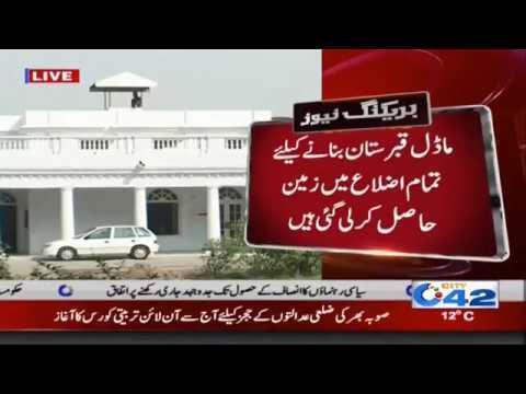 محکمہ بلدیات نے شہر خموشاں کو ماڈل قبرستان کیلئے 25 کروڑ جاری کر دیئے