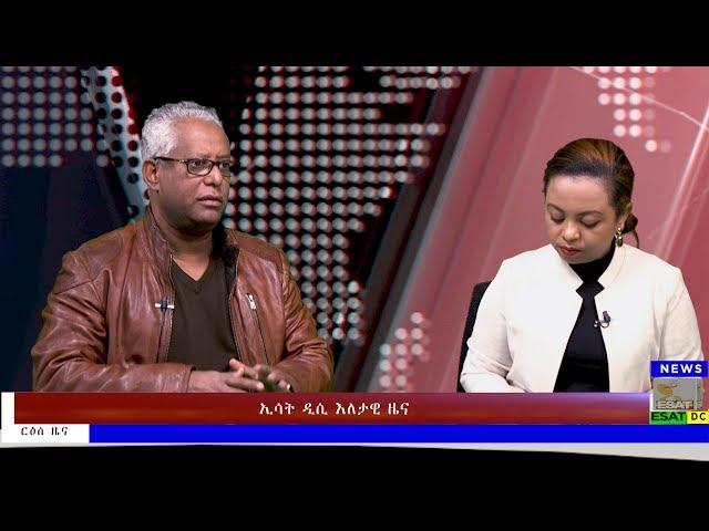 ESAT Latest Ethiopian News February 18, 2019