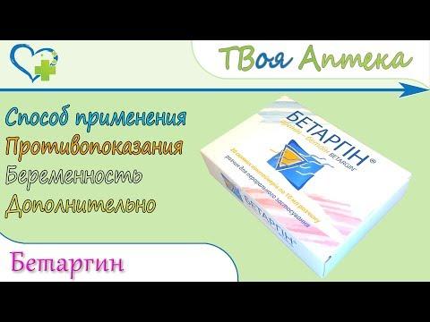 Бетаргин раствор (аргинина цитирует, бетаин) показания, описание, отзывы