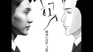 Yesung  - So Much Longing Single  Awl OST 너무 그립다