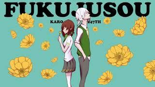 【karo】「福寿草」歌ってみた。【247th】