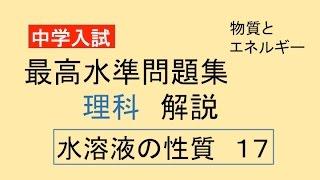中学入試 最高水準問題集 理科 解説 水溶液の性質17 最高水準問題集 ...