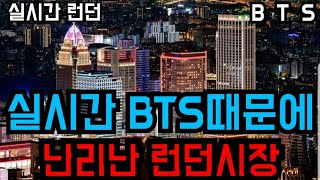 "[BTS 방탄소년단] 실시간 BTS 때문에 ""…"