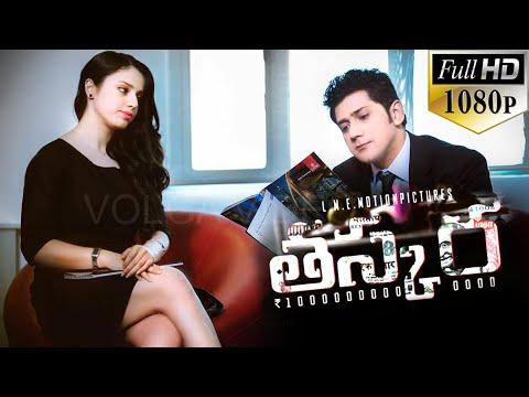 Taskara Latest Telugu Full Movie || 2016