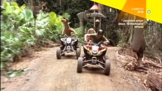 ΣΚΟΥΜΠΙ ΝΤΟΥ: ΕΝΑΣ ΤΕΤΡΑΠΟΔΟΣ ΗΡΩΑΣ (SCOOBY DOO) - trailer