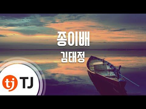 [TJ노래방] 종이배 - 김태정(Kim, Tae-Jeong) / TJ Karaoke