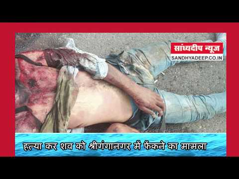 Young Boy murder Case in Sri Ganganagar Rajsthan india