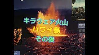 キラウエア火山 Kilauea 噴火その後