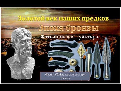 """Золотой век наших предков. Продолжение """"Тайна круглых озер ..."""