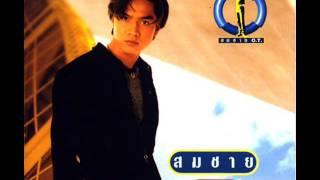 รวมเพลงศิลปินRS เต๋า สมชาย อัลบั้ม O.T. (พ.ศ. 2538)| Official Music Long Play