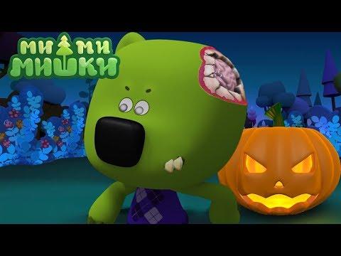 Ми-ми-мишки. Хэллоуин. Страшные истории. Зомби, дракула, мумия.
