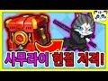 고양이 브롤스타즈 ⚔사무라이 고양이 저격!/30만원 현질 상자깡 [슈퍼 캣츠]