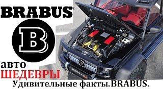 BRABUS/БРАБУС,ТЮНИНГ-АТЕЛЬЕ И ЕГО ШЕДЕВРЫ!ВЫПУСК №6
