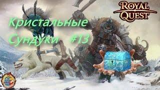 Royal Quest Кристальные Сундуки #13
