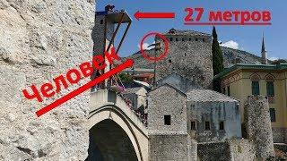 Боснийский экстрим |  Отдых в Хорватии | Выпуск #6