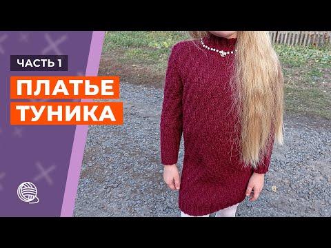 Туника для девочки 12 лет спицами схемы и описание