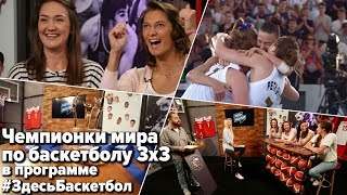 Чемпионки мира по баскетболу 3x3 в программе Здесь Баскетбол