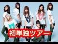 Happiness、初単独ツアー完結 E-girlsサプライズ登場に5000人熱狂