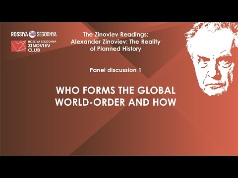 7th Zinoviev Readings. Alexander Zinoviev: The Reality of Planned History. Panel discussion 1.