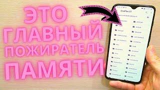 Удали эти папки на своем Android | Они забивают полностью память | Как освободить место на телефоне?