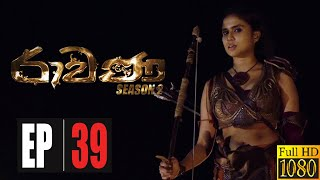 Ravana Season 02 | Episode 39 05th September  2020 Thumbnail