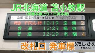 苫小牧駅改札口 発車標(電光掲示板)