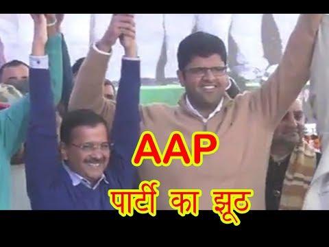 Jind उपचुनाव को लेकर AAP पार्टी का पकड़ा गया झूठ, देखिये
