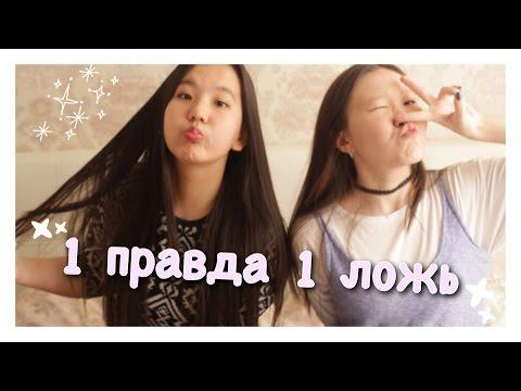 1 ПРАВДА 1 ЛОЖЬ || AN★2sister