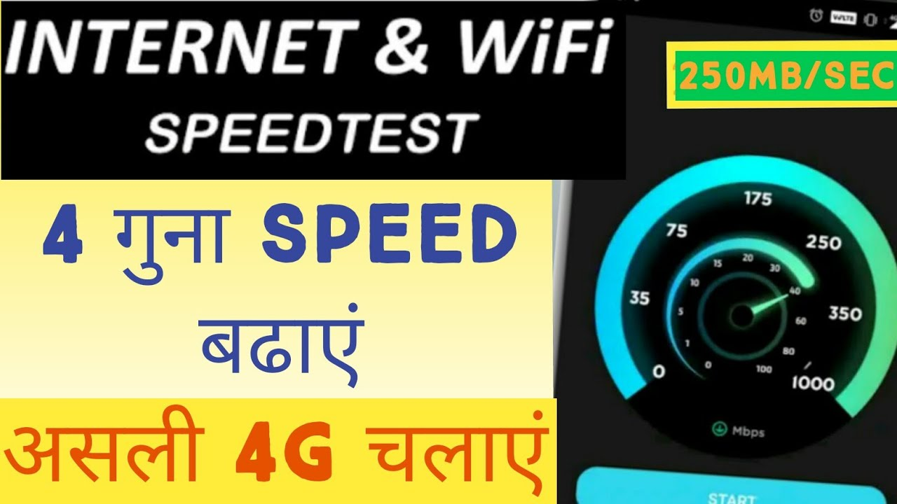 how to increase the wireless internet speed