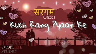 Kuch Rang Pyaar Ke Aise Bhi I SARGAM Official I Smokelite Studio